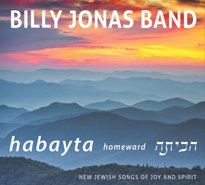 cover of habayta (homeward)